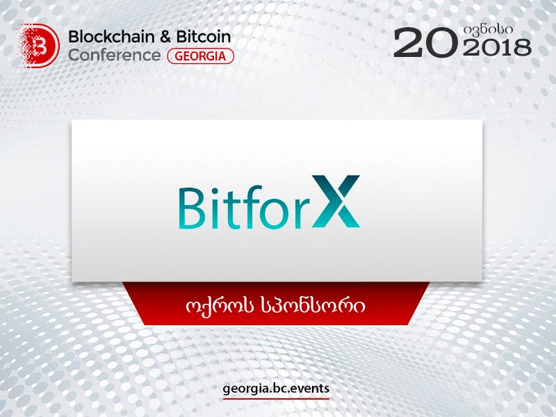 როგორ ვმართოთ კრიპტოვალუტების ბიზნესი? ამაზე გვიპასუხებს კონფერენციის ოქროს სპონსორი კომპანიის, Birtforx-ის პროექტ-მენეჯერი