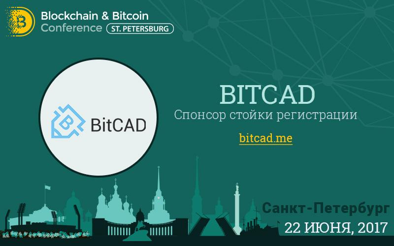 BitCAD – спонсор Blockchain & Bitcoin Conference St. Petersburg