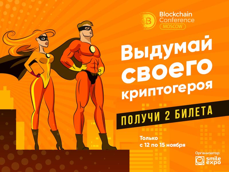 Bitcoin-Супермен и Ethereum-Бэтмен: конкурс на лучшего криптогероя от компании Smile-Expo