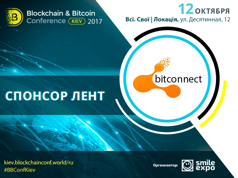 BitConnect – спонсор лент для бейджей Blockchain & Bitcoin Conference Kiev