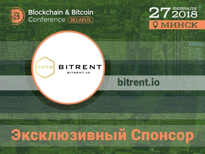 BitRent стала Эксклюзивным спонсором Blockchain & Bitcoin Conference Belarus