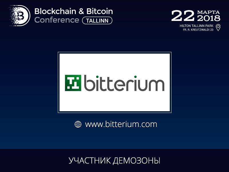 Bitterium представит инновационные продукты для майнинга на Blockchain & Bitcoin Conference Tallinn