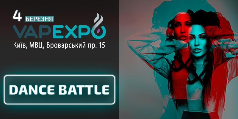 Битва танцівниць! Вперше на VAPEXPO Kiev 2017 спекотний Dance Battle