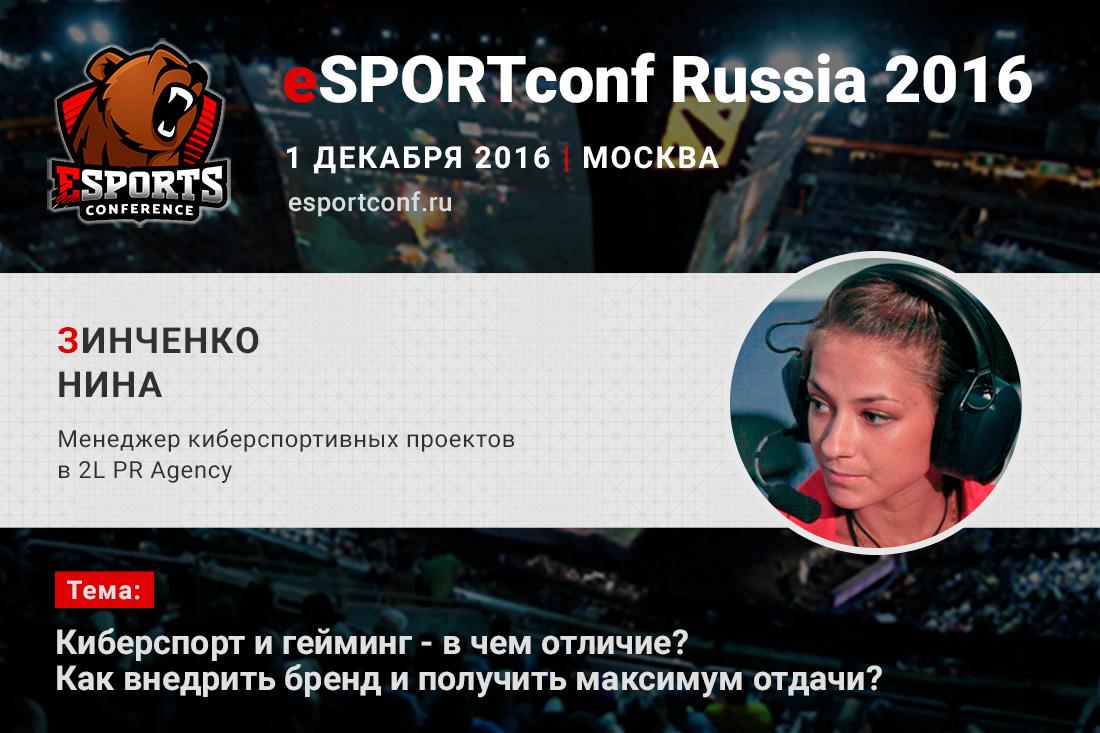 Бывшая киберспортсменка, а ныне отраслевой PR-менеджер Нина Зинченко выступит на eSPORTconf Russia