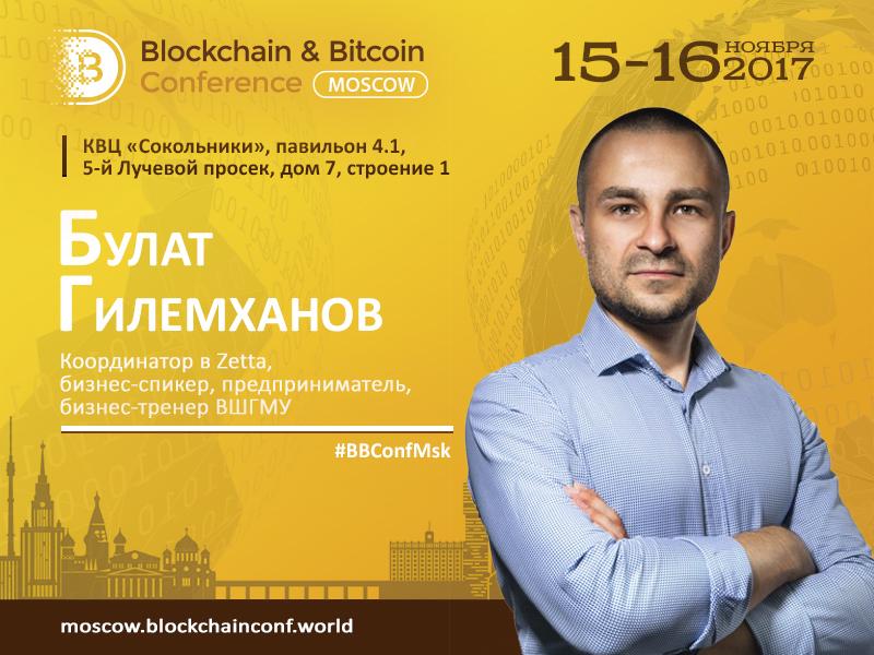 Бизнес-спикер Булат Гилемханов расскажет о тонкостях инвестирования на Blockchain & Bitcoin Conference Russia
