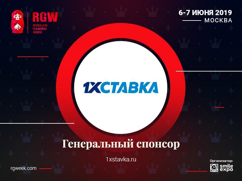 БК «1хСтавка» на RGW: генеральный спонсор ивента и обладатель трех премий Betting Awards 2019