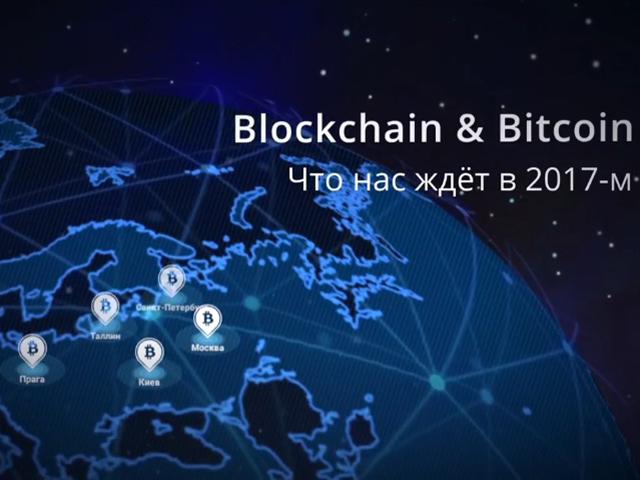 Blockchain & Bitcoin: что нас ждёт в 2017-м