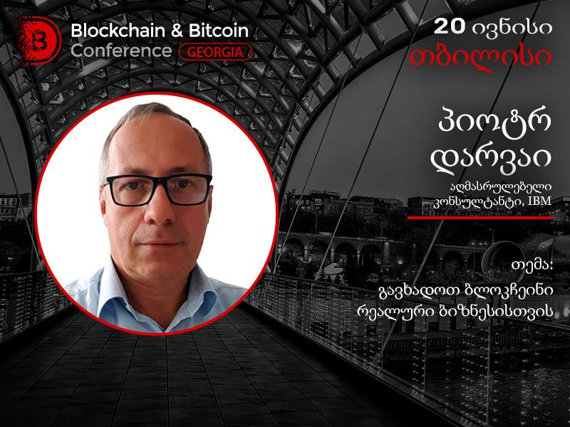 როგორ ვაქციოთ ბლოკჩეინი ბიზნესის ინსტრუმენტად? პრაკტიკული ქეისებით Blockchain & Bitcoin Conferece Georgia-ზე გამოვა IBM კონსულტანტი პეტრე დარვაი