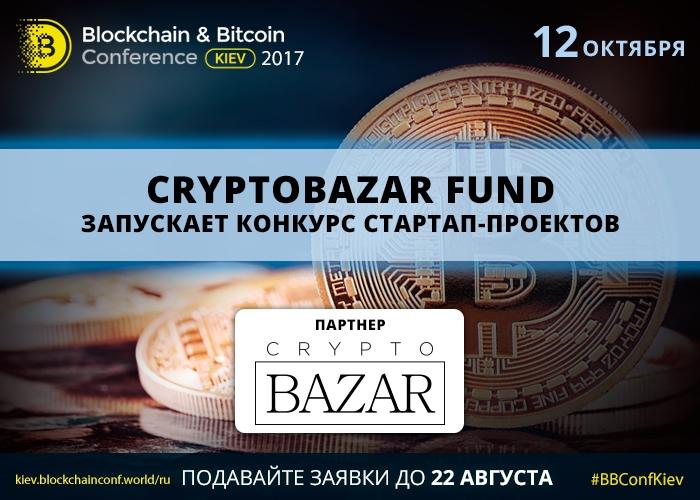 Blockchain & Bitcoin Conference: 12 октября блокчейн-стартапы выходят на ICO