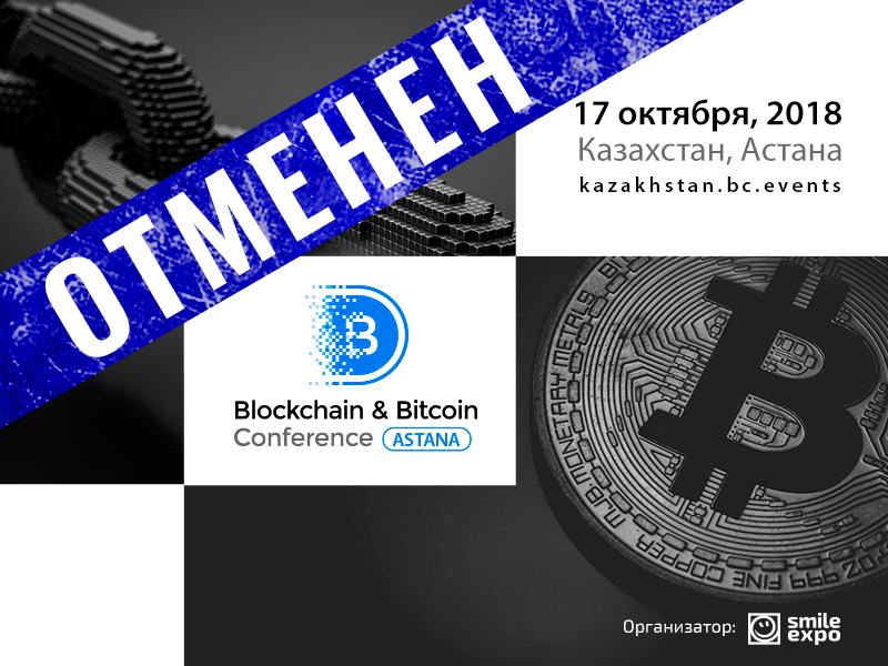 Blockchain & Bitcoin Conference Astana отменяется: рынок Казахстана не готов к масштабным блокчейн-ивентам