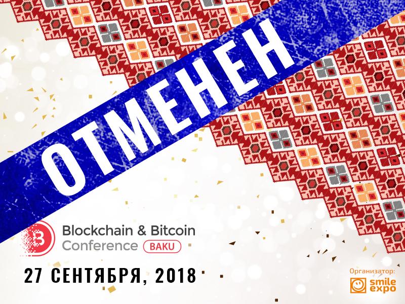 Blockchain & Bitcoin Conference Baku отменяется из-за низкой заинтересованности рынка