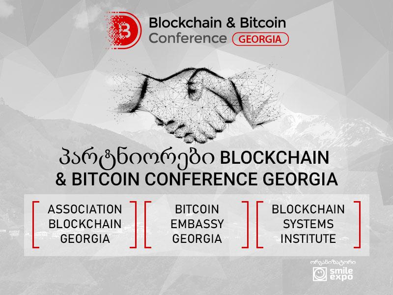 საქართველოს კრიპტოსაზოგადოების ლიდერები მხარს უჭერენ Blockchain & Bitcoin Conference Georgia-ს