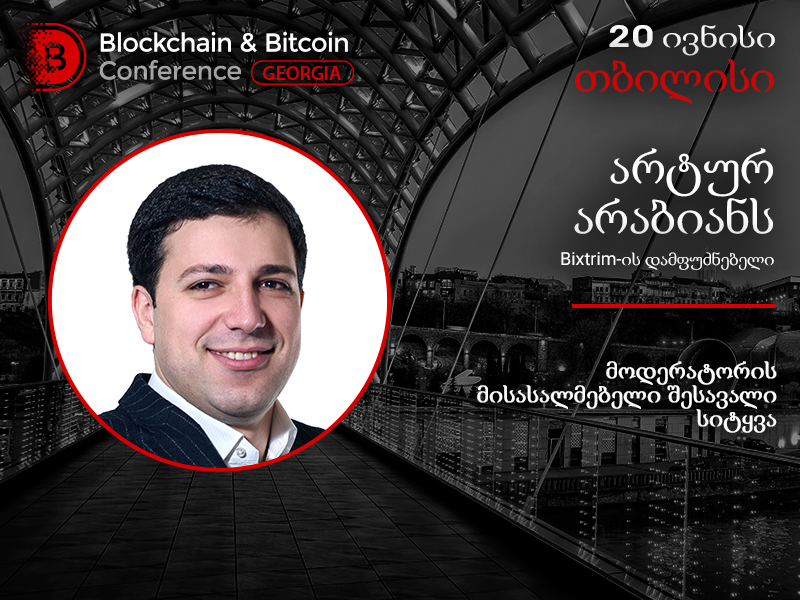 Blockchain & Bitcoin Conference Georgia-ს გახსნის Bixtrim-ის გენერალური დირექტორი და დამფუძნებელი