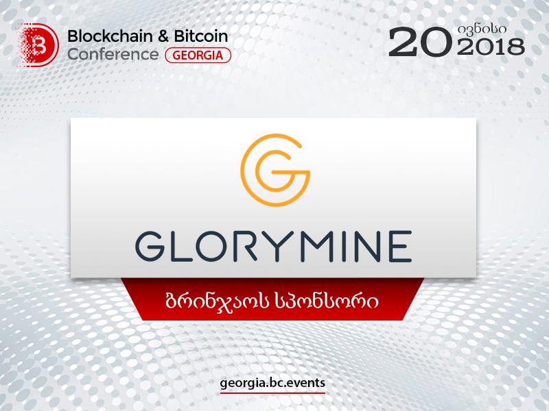 Blockchain & Bitcoin Conference Georgia-ს ბაჯაღლოს სპონსორი – Glorymine: მომგებიანი სერვისი მაინინგ-ბიზნესის შესაქმნელად