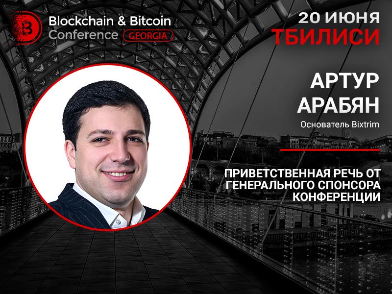 Blockchain & Bitcoin Conference Georgia откроет основатель и генеральный директор Bixtrim
