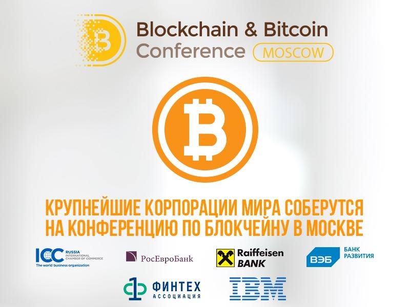 Blockchain & Bitcoin Conference Moscow: крупнейшая в мире криптовыставка, топовые компании и звезды блокчейн-сообщества