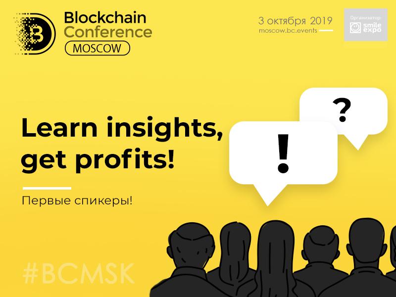 Blockchain Conference Moscow: мы владеем инсайдерской информацией и потому владеем миром