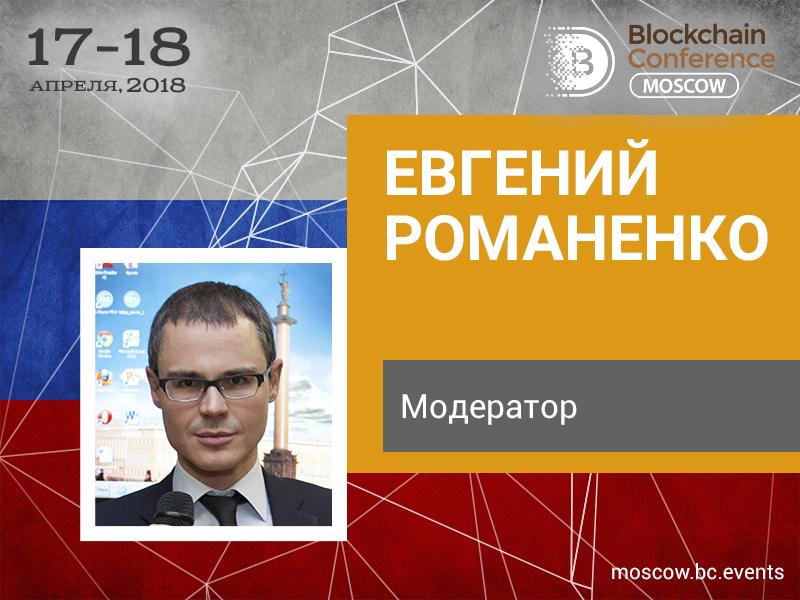 Blockchain Conference Moscow: модератор потока «Финтех и регулирование» – Евгений Романенко