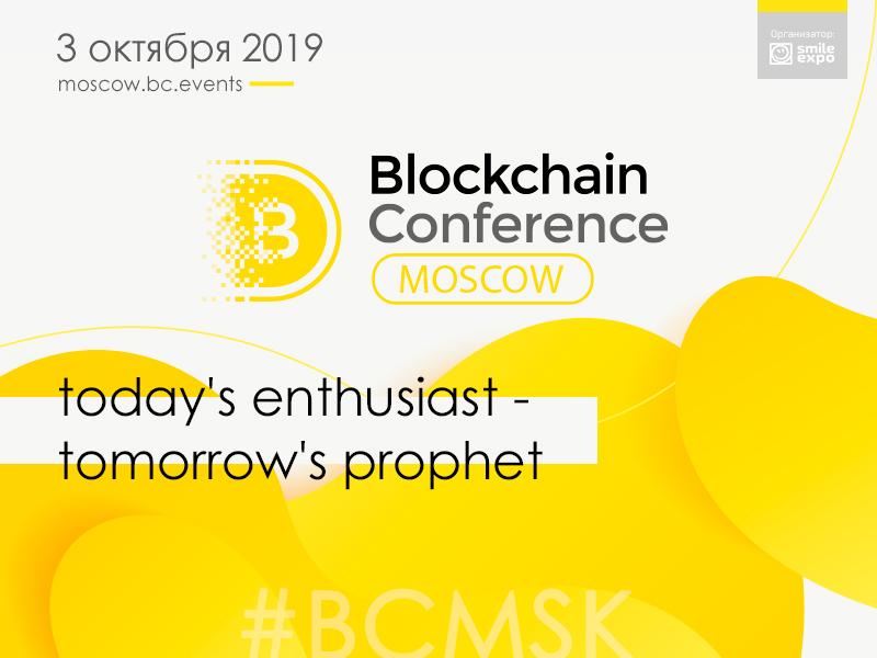Blockchain Conference Moscow: новый формат, актуальные темы и инсайдерская информация