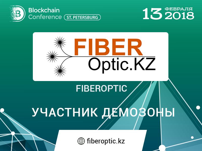 Blockchain Conference St. Petersburg: участником демозоны станет компания Fiberoptic