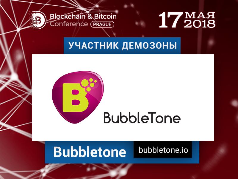 Блокчейн BubbleTone представит приложение для звонков по всему миру на Blockchain & Bitcoin Conference Prague