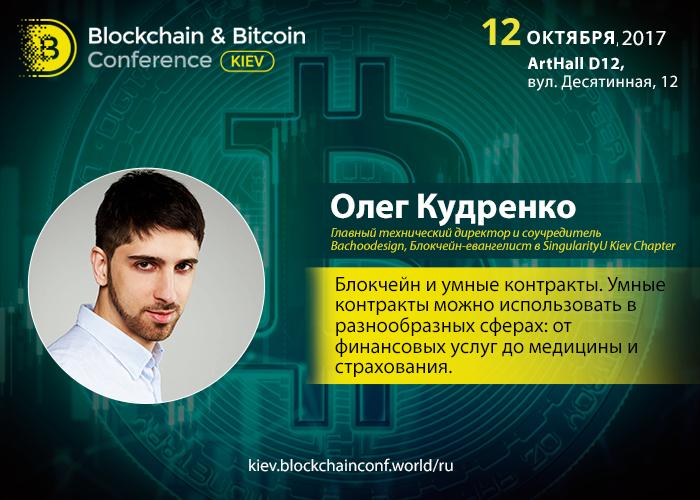 Блокчейн для бизнеса и государства. Доклад Олега Кудренко на Blockchain & Bitcoin Conference Kiev