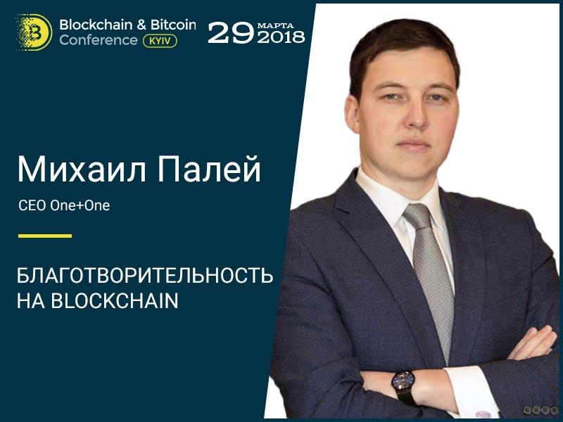 Блокчейн для благотворительности: доклад Михаила Палея на Blockchain & Bitcoin Conference Kyiv