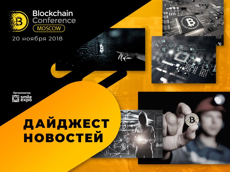 Блокчейн для дополненной реальности и развитие технологии на Востоке: главные новости в мире криптовалют