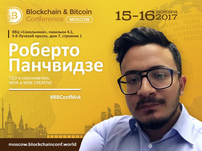 Блокчейн для массового пользователя. Не пропусти выступление главы MDK Роберто Панчвидзе!