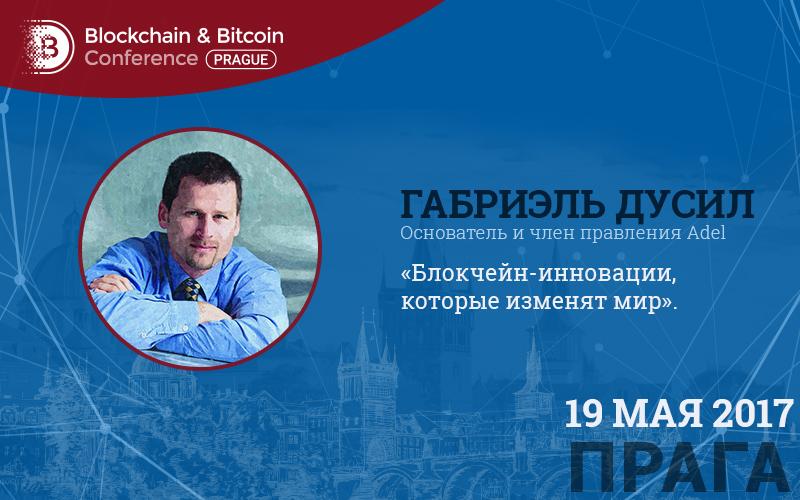 Блокчейн-экосистема, меняющая мир. Спикер Blockchain & Bitcoin Conference Prague – основатель Adel Габриэль Дусил