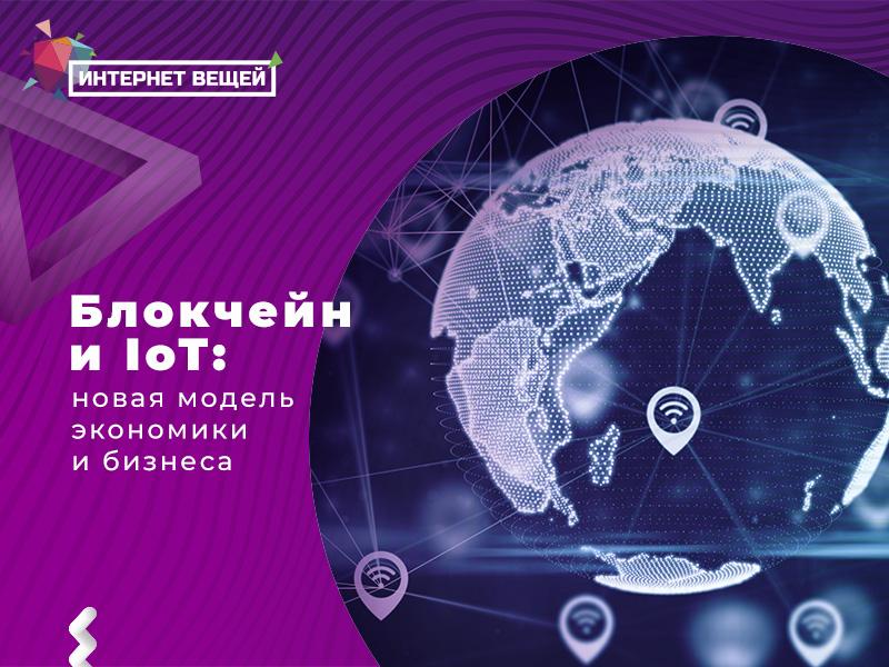 Блокчейн и IoT: новая модель экономики и бизнеса