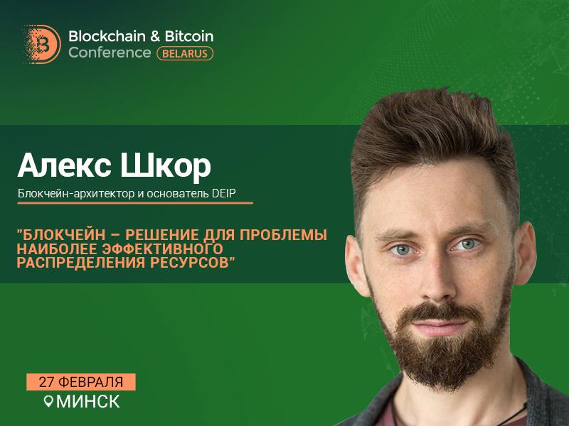 Блокчейн-архитектор и основатель исследовательской платформы DEIP Алекс Шкор – спикер Blockchain & Bitcoin Conference Belarus