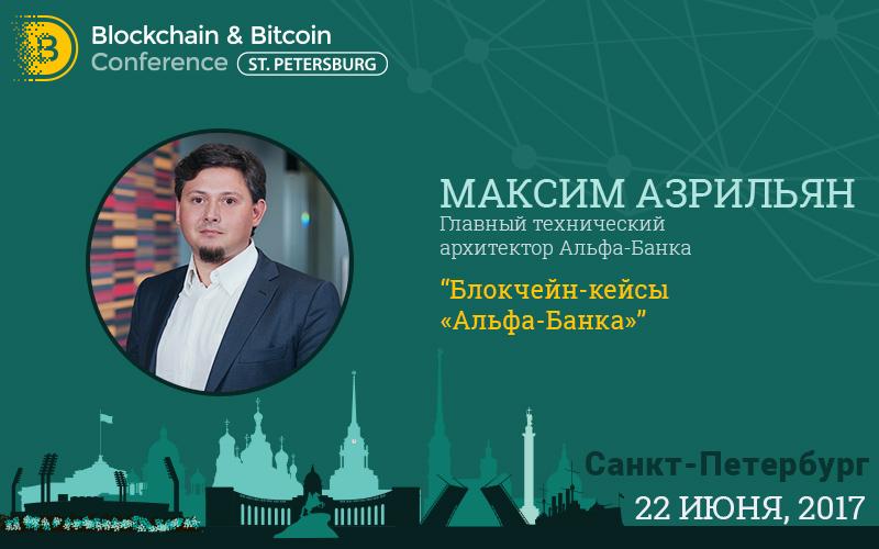 Блокчейн-кейсы «Альфа-Банка» – от главного технического архитектора Максима Азрильяна
