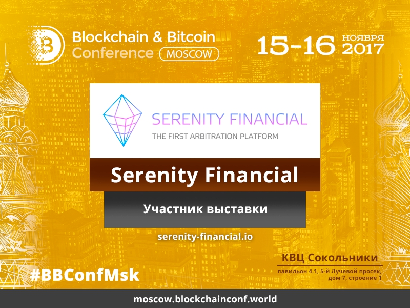 Блокчейн-маркетплейс Serenity Financial — экспонент выставки Blockchain & Bitcoin Conference Russia