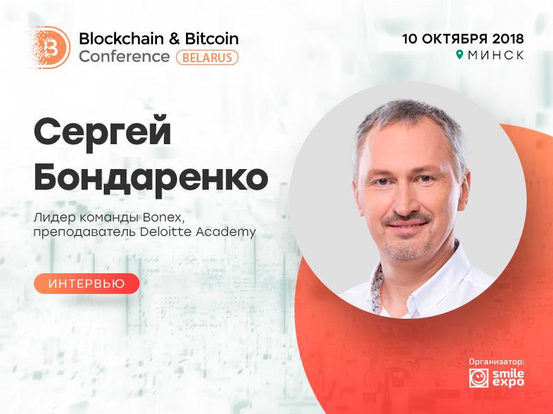 Блокчейн открывает новые возможности для программ лояльности – Сергей Бондаренко, преподаватель Deloitte Academy