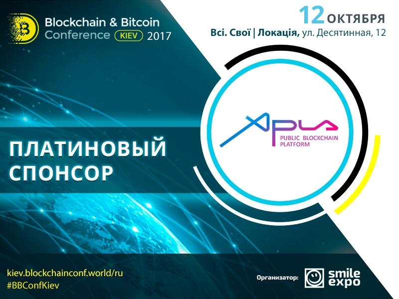 Блокчейн-платформа Apla – экспонент и платиновый спонсор Blockchain & Bitcoin Conference Kiev