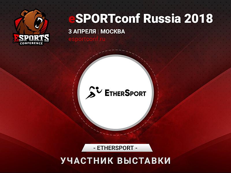 Блокчейн-платформа EtherSport станет участником выставочной зоны eSPORTconf Russia