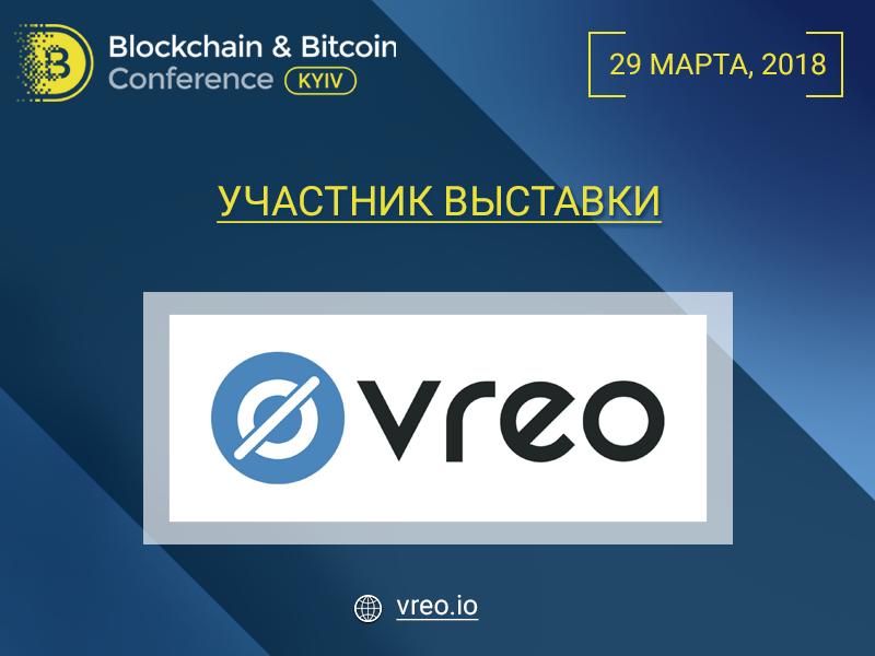 Блокчейн-платформа Vreo станет участником выставки Blockchain & Bitcoin Conference Kyiv