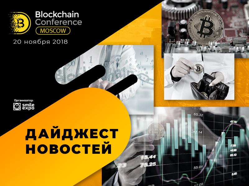 Блокчейн-проекты «Росатома» и криптовалютные расчеты в России: главные новости в сфере блокчейна