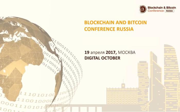 Блокчейн снизит стоимость аккредитивов – спикер Blockchain & Bitcoin Conference Russia Эльвира Шакирова