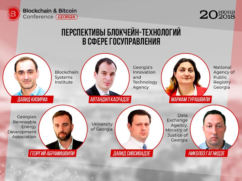 Блокчейн-технологии в госуправлении Грузии – тема панельной дискуссии на Blockchain & Bitcoin Conference Georgia