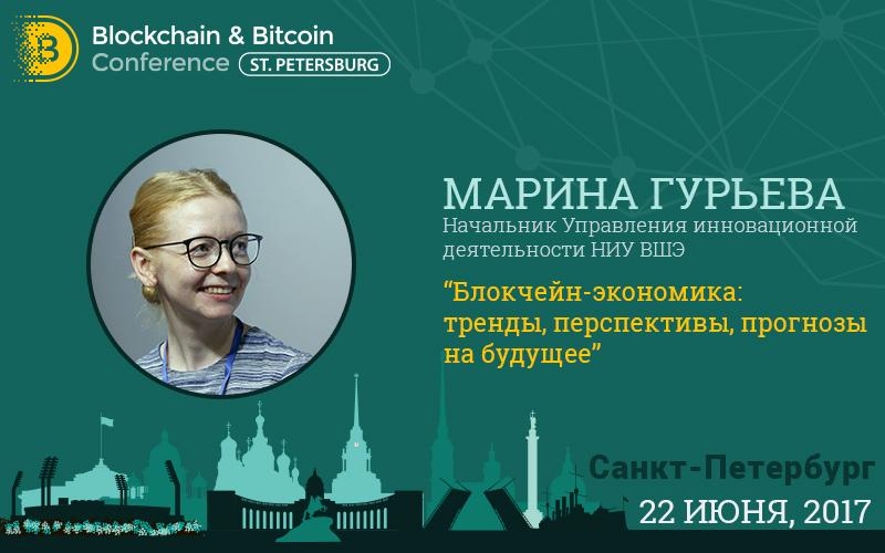 Блокчейн-тренды и прогнозы – в докладе Марины Гурьевой