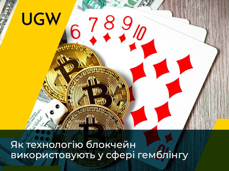 Блокчейн у гемблінгу: особливості та переваги для онлайн-казино
