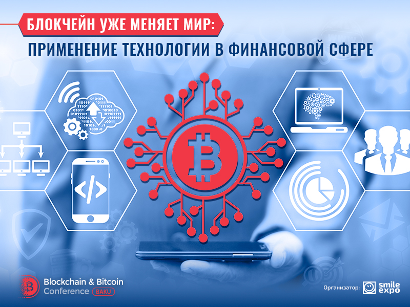 Блокчейн уже меняет мир: применение технологии в финансовой сфере