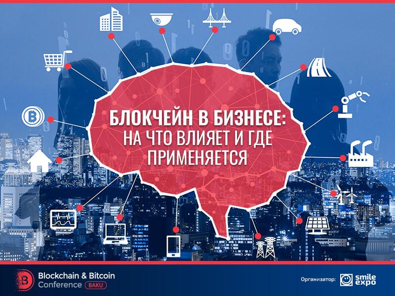 Блокчейн в бизнесе: на что влияет и где применяется