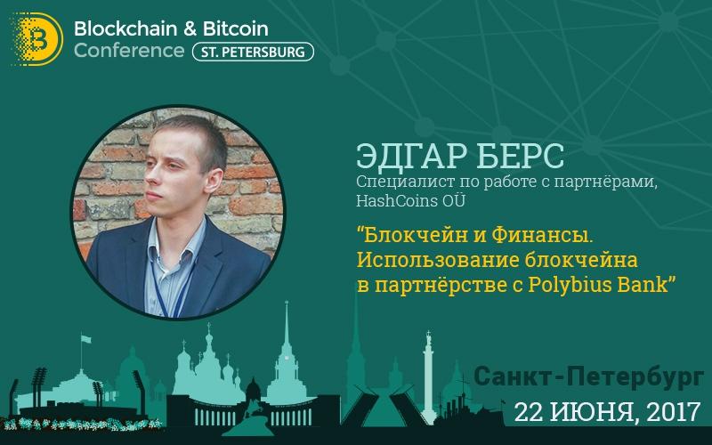 Блокчейн в финансах. Кейс от представителя HashCoins – на Blockchain & Bitcoin Conference