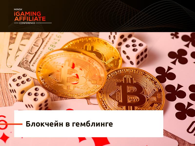 Блокчейн в гемблинге: как работают децентрализованные онлайн-казино