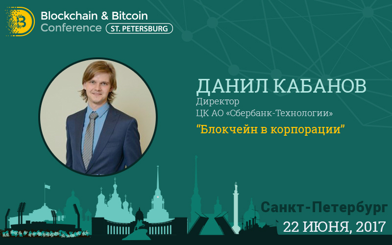Блокчейн в корпорациях. Опыт Сбербанка – на Blockchain & Bitcoin Conference St. Petersburg