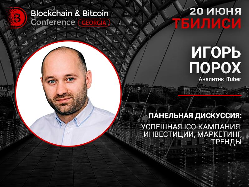 Большая ставка: тренды рынка ICO от Игоря Пороха на Blockchain & Bitcoin Conference Georgia