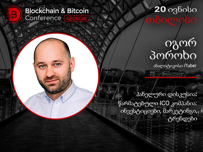 დიდი ფსონი: ICO-ს ბაზრის ტრენდები იგორ პოროხისგან Blockchain & Bitcoin Conference Georgia-ზე